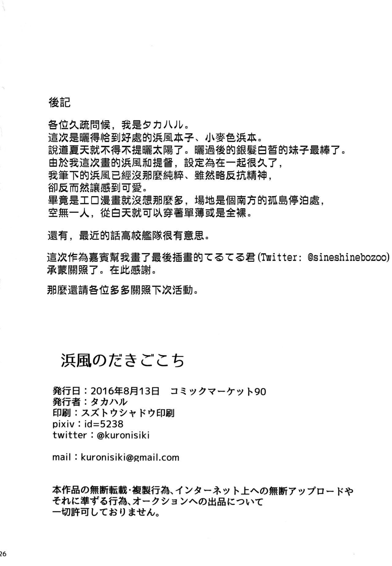 Hamakaze no Dakigokochi 25