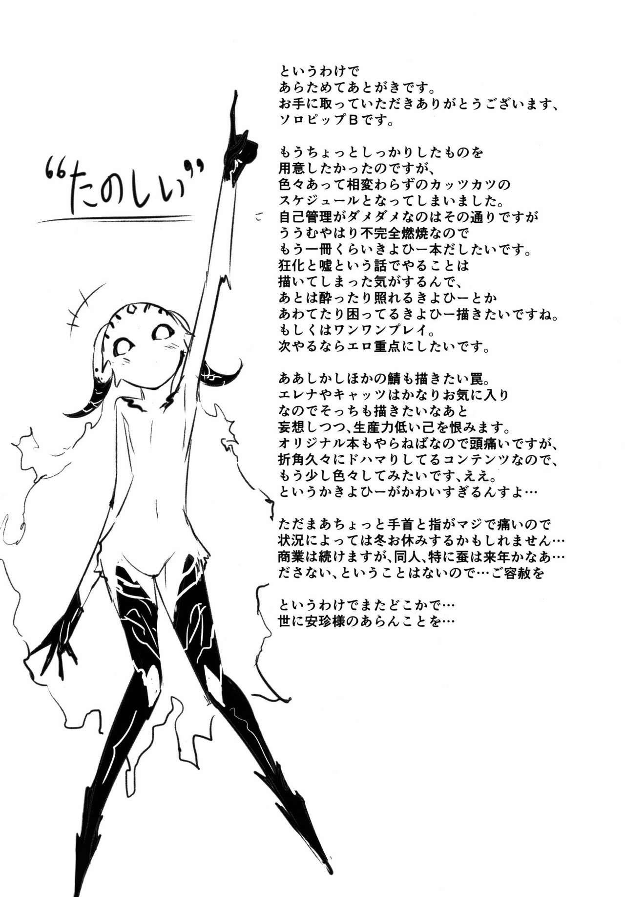 Koishirete Uwabami! 23