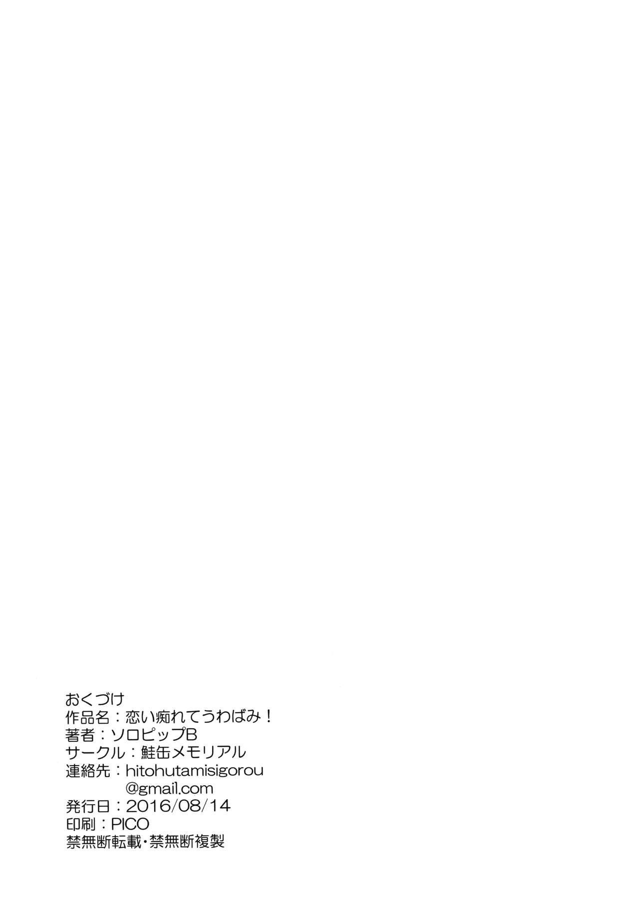 Koishirete Uwabami! 24