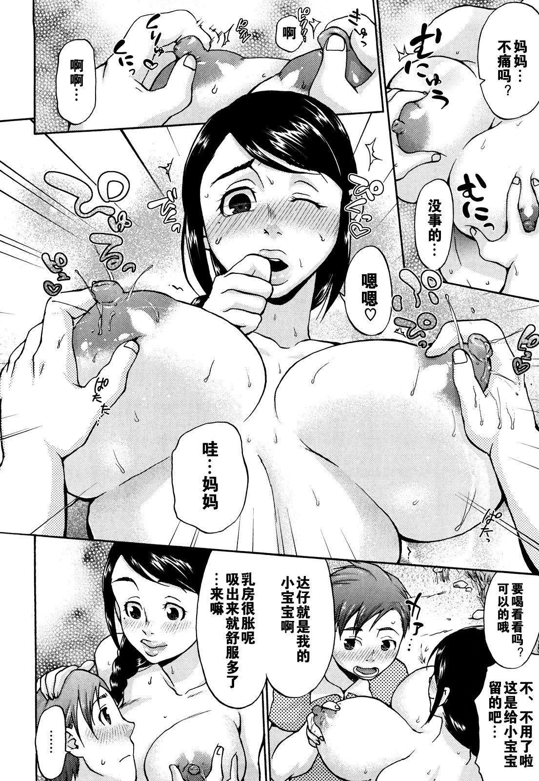Natsu no Hi no Haha no Nukumori 9