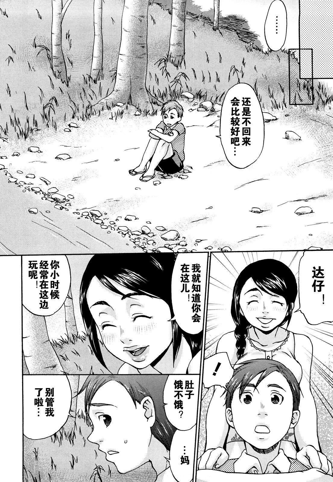 Natsu no Hi no Haha no Nukumori 5