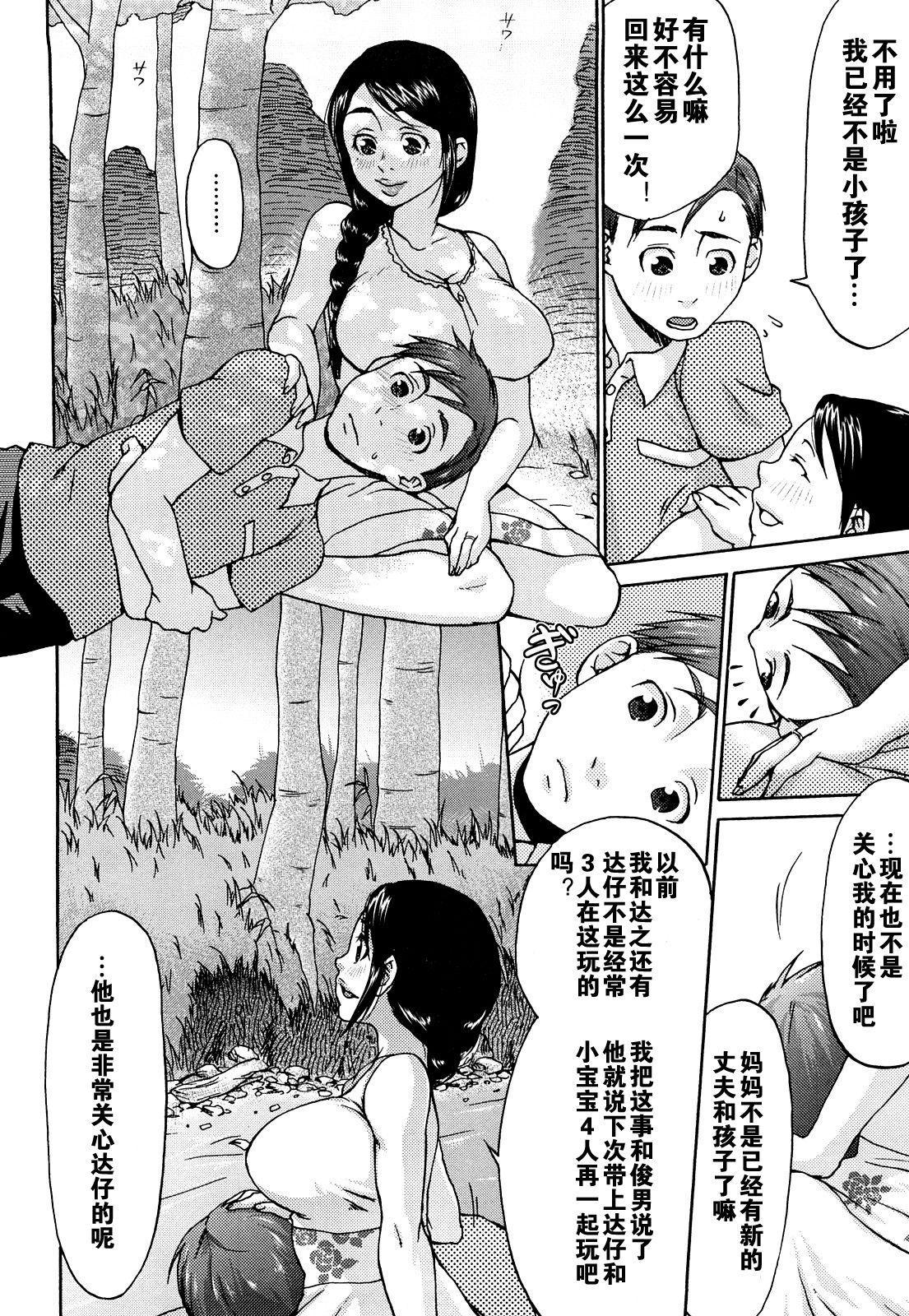 Natsu no Hi no Haha no Nukumori 7