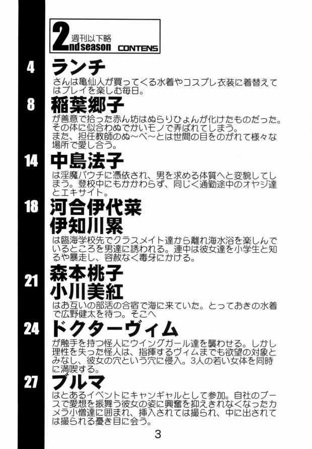 Shuukan Ika Ryaku 2nd Season 1
