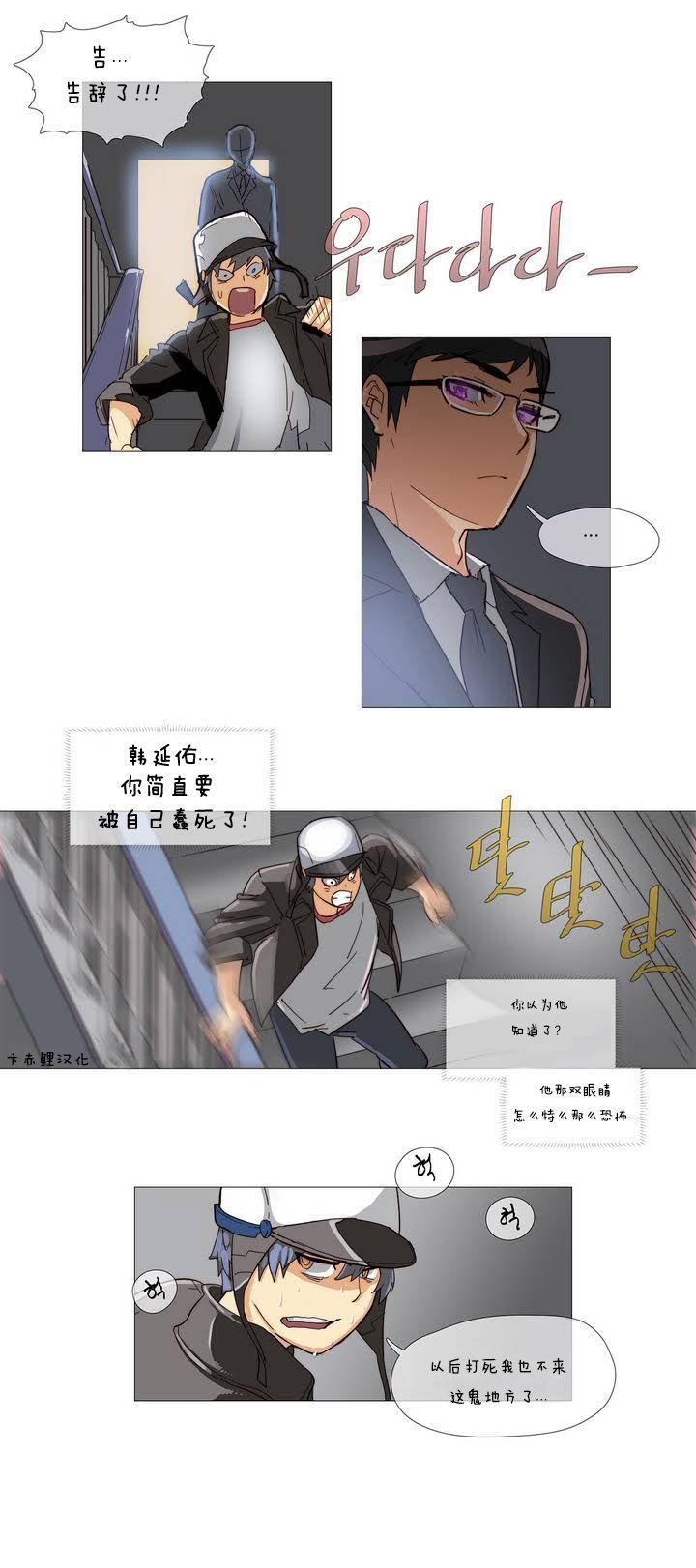 HouseHold Affairs 【卞赤鲤个人汉化】1~33话(持续更新中) 10