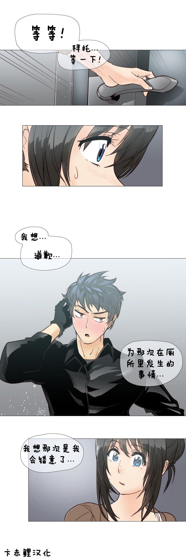 HouseHold Affairs 【卞赤鲤个人汉化】1~33话(持续更新中) 113
