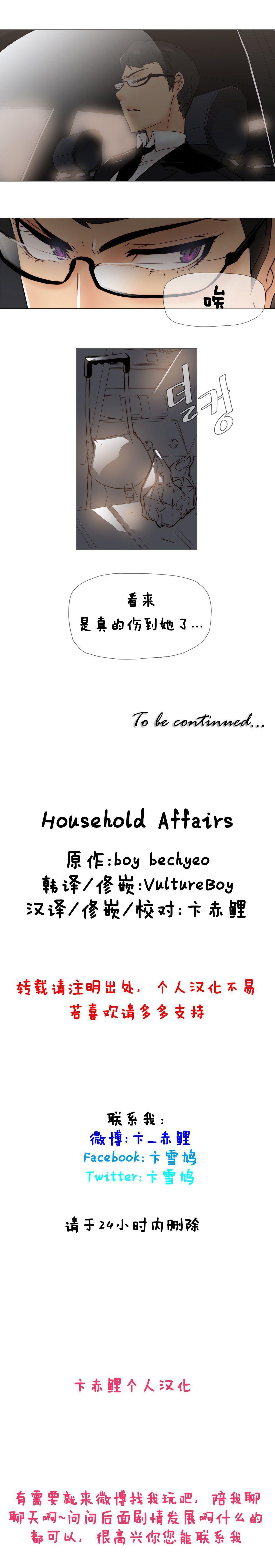 HouseHold Affairs 【卞赤鲤个人汉化】1~33话(持续更新中) 123
