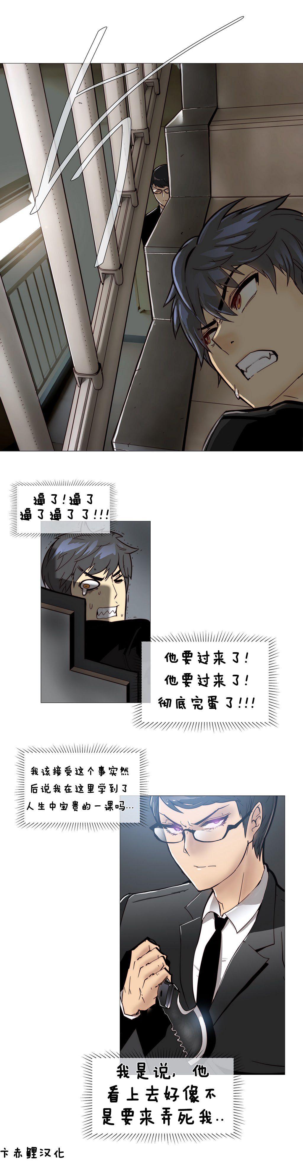 HouseHold Affairs 【卞赤鲤个人汉化】1~33话(持续更新中) 143