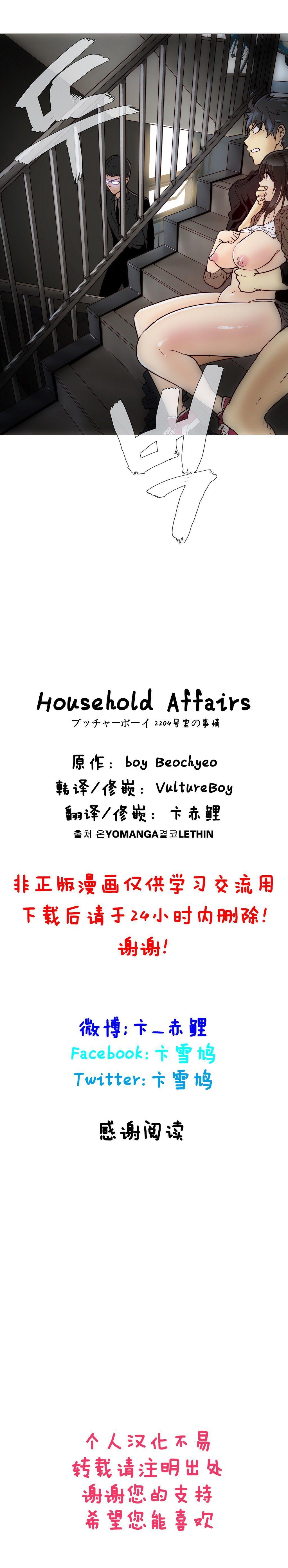 HouseHold Affairs 【卞赤鲤个人汉化】1~33话(持续更新中) 145