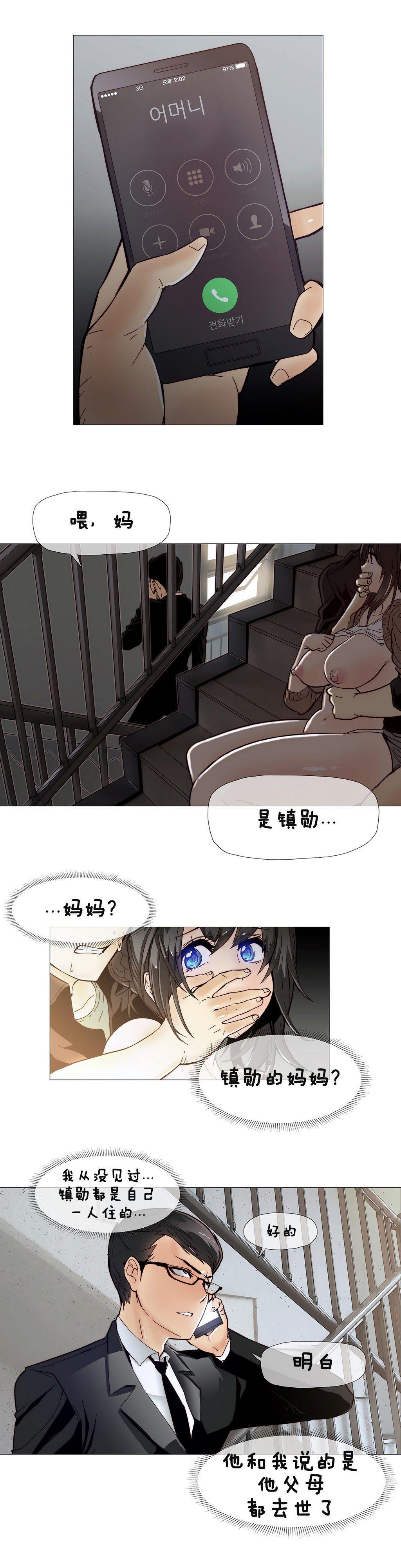HouseHold Affairs 【卞赤鲤个人汉化】1~33话(持续更新中) 148