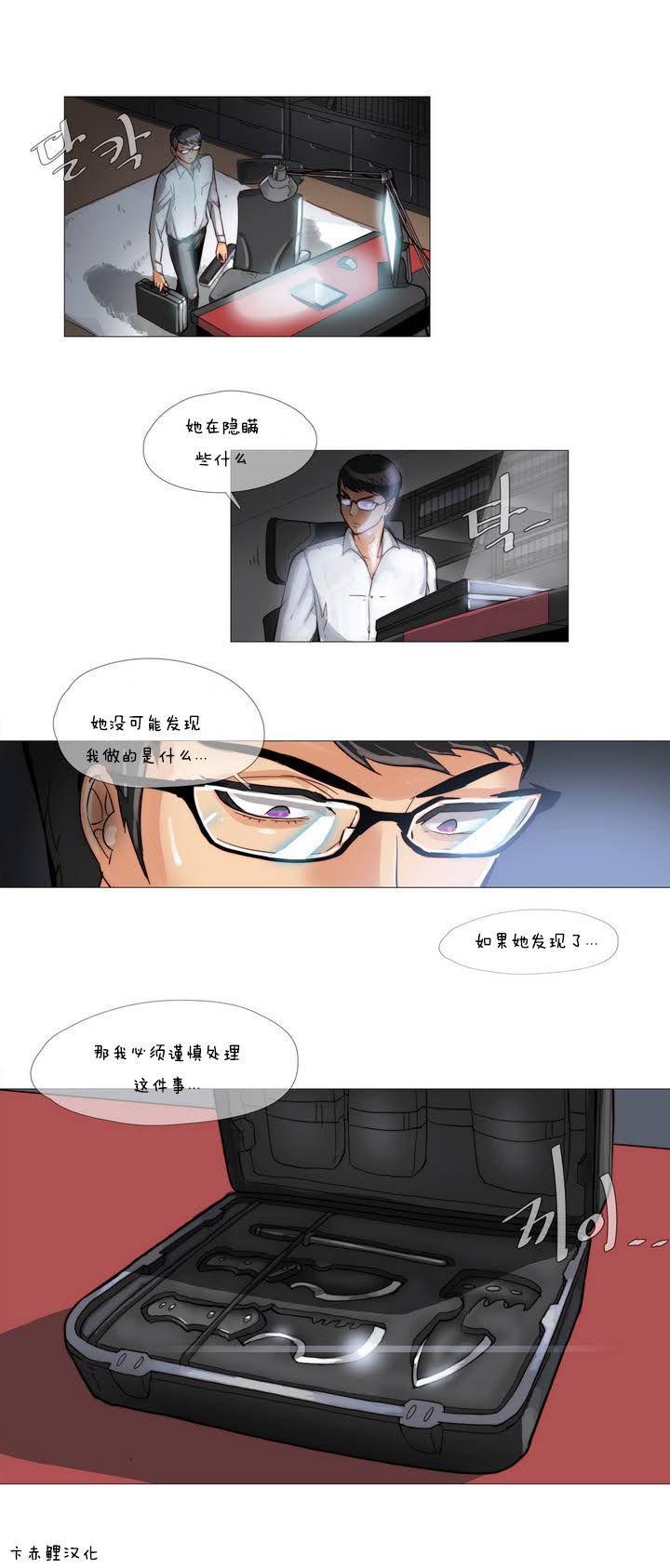 HouseHold Affairs 【卞赤鲤个人汉化】1~33话(持续更新中) 14