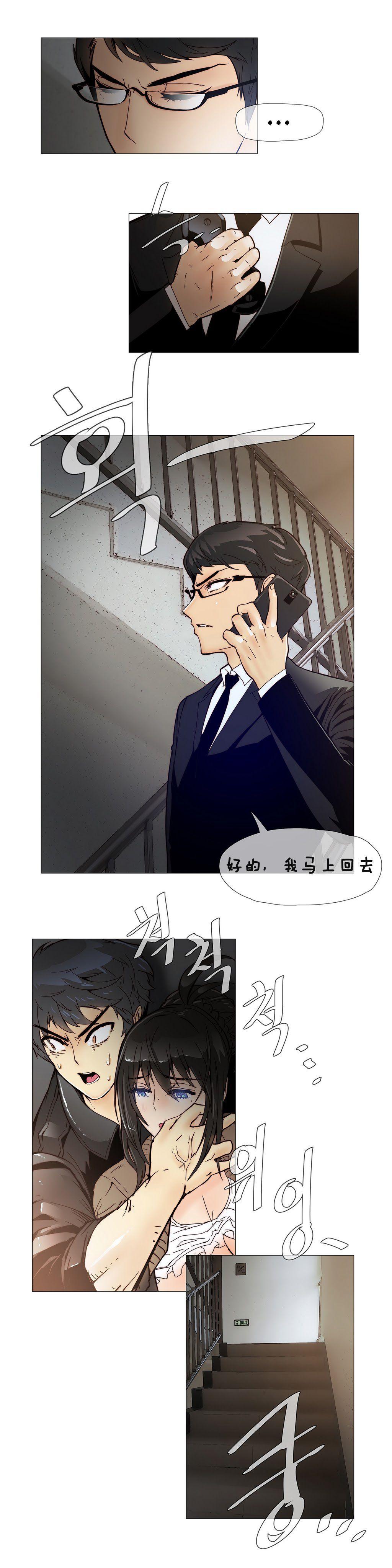 HouseHold Affairs 【卞赤鲤个人汉化】1~33话(持续更新中) 149