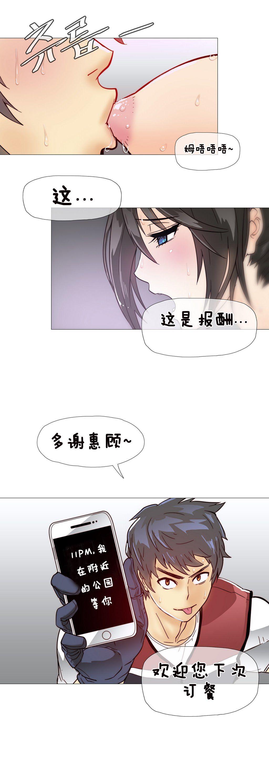 HouseHold Affairs 【卞赤鲤个人汉化】1~33话(持续更新中) 159