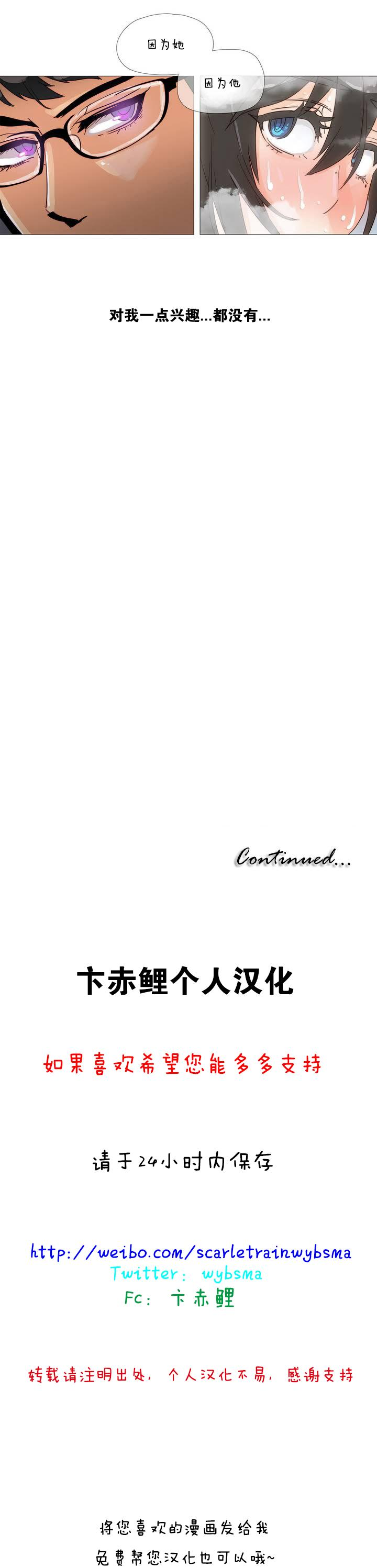 HouseHold Affairs 【卞赤鲤个人汉化】1~33话(持续更新中) 16