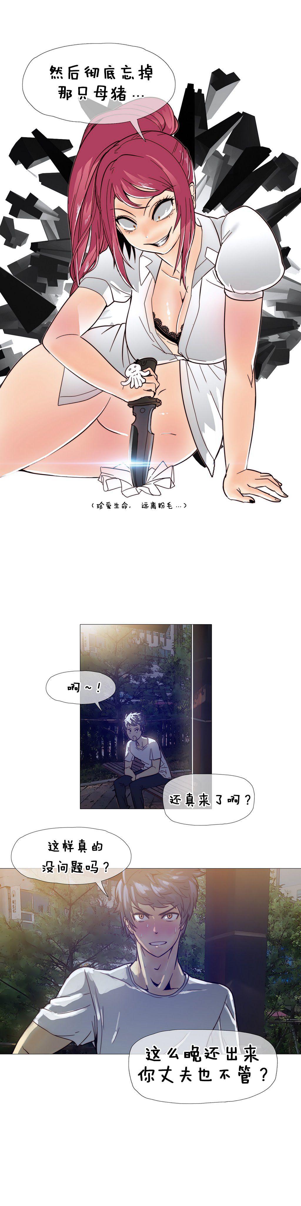 HouseHold Affairs 【卞赤鲤个人汉化】1~33话(持续更新中) 169