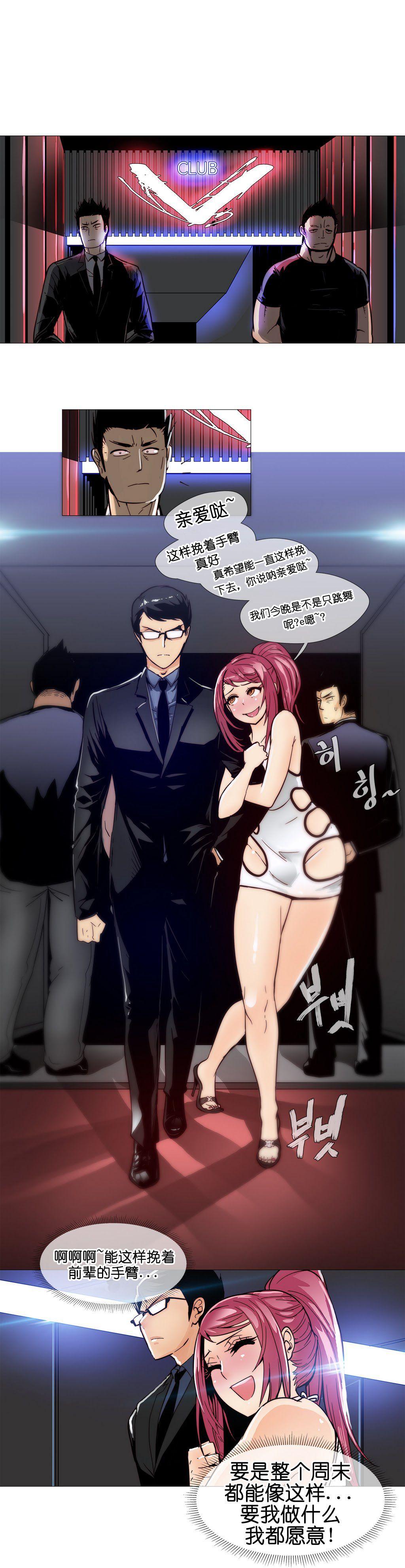 HouseHold Affairs 【卞赤鲤个人汉化】1~33话(持续更新中) 176