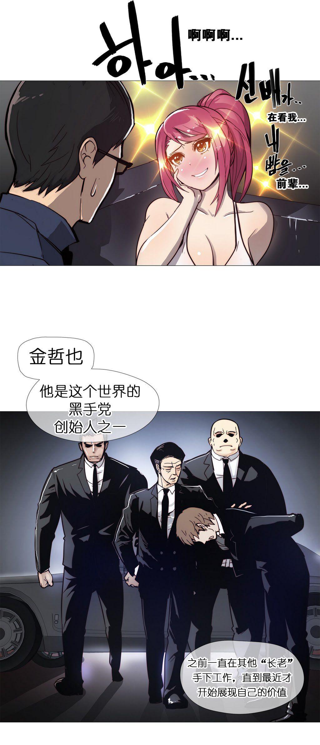 HouseHold Affairs 【卞赤鲤个人汉化】1~33话(持续更新中) 178