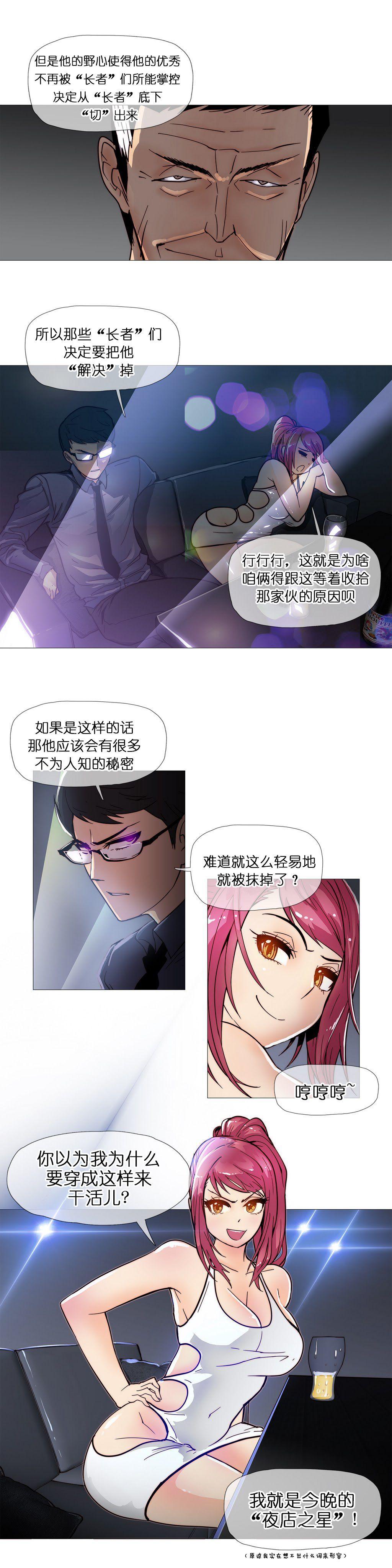 HouseHold Affairs 【卞赤鲤个人汉化】1~33话(持续更新中) 179