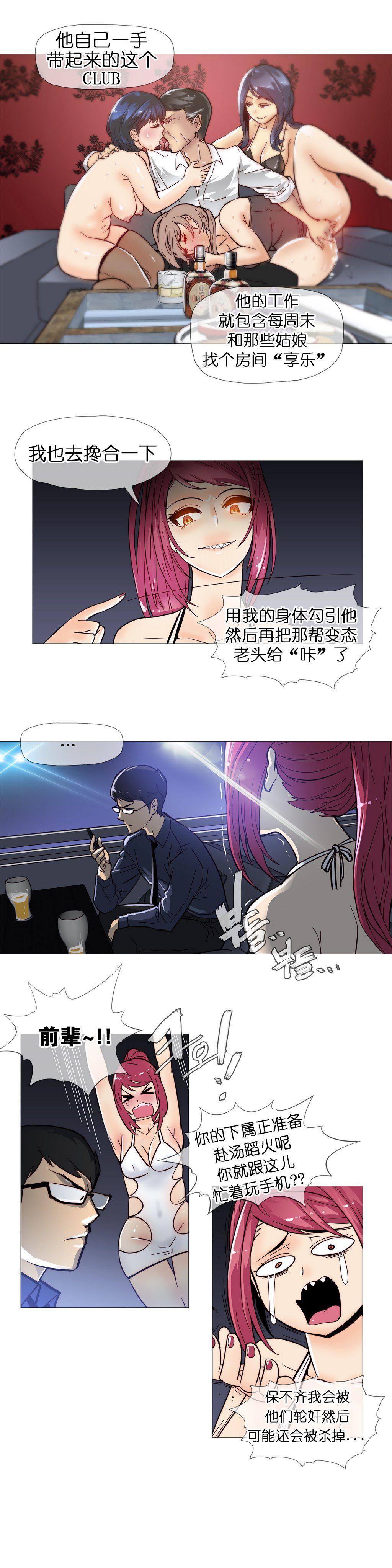 HouseHold Affairs 【卞赤鲤个人汉化】1~33话(持续更新中) 180