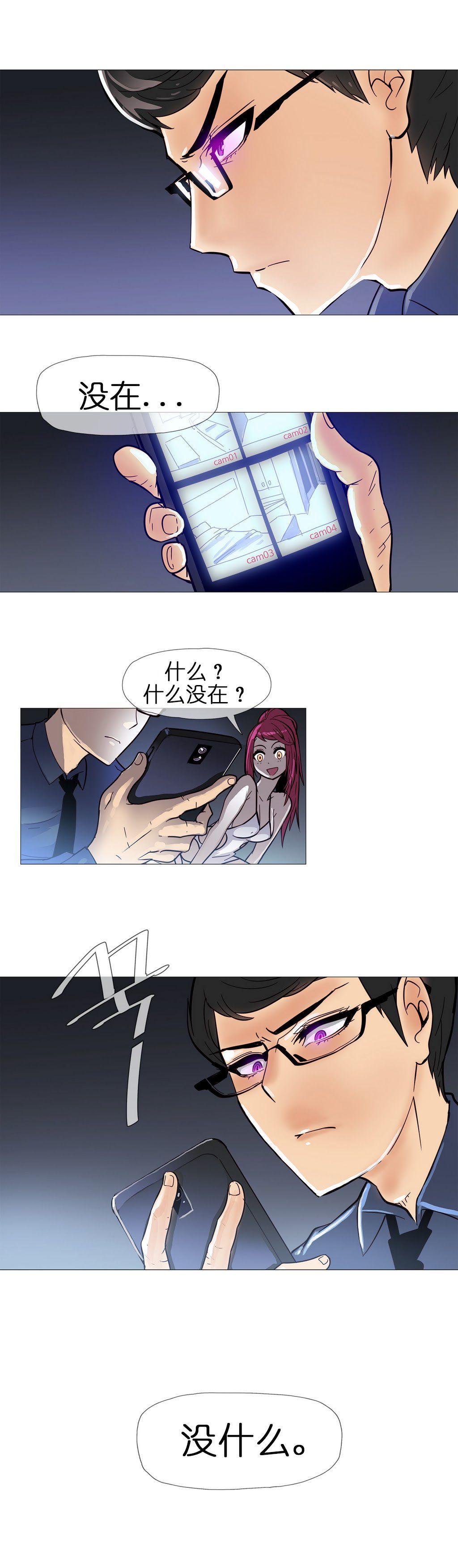 HouseHold Affairs 【卞赤鲤个人汉化】1~33话(持续更新中) 182