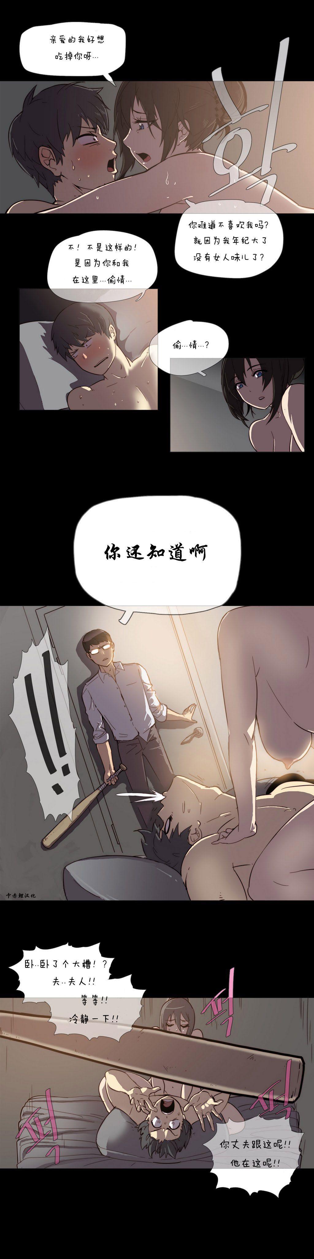 HouseHold Affairs 【卞赤鲤个人汉化】1~33话(持续更新中) 18