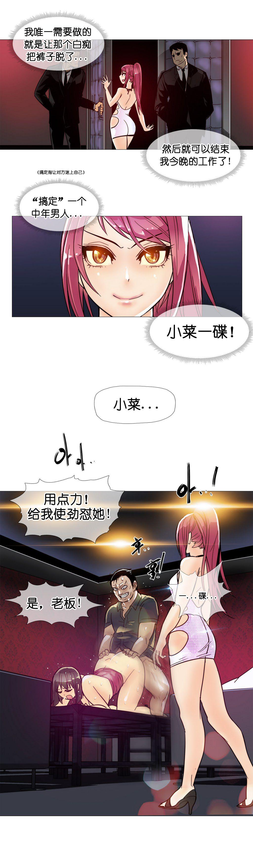 HouseHold Affairs 【卞赤鲤个人汉化】1~33话(持续更新中) 195