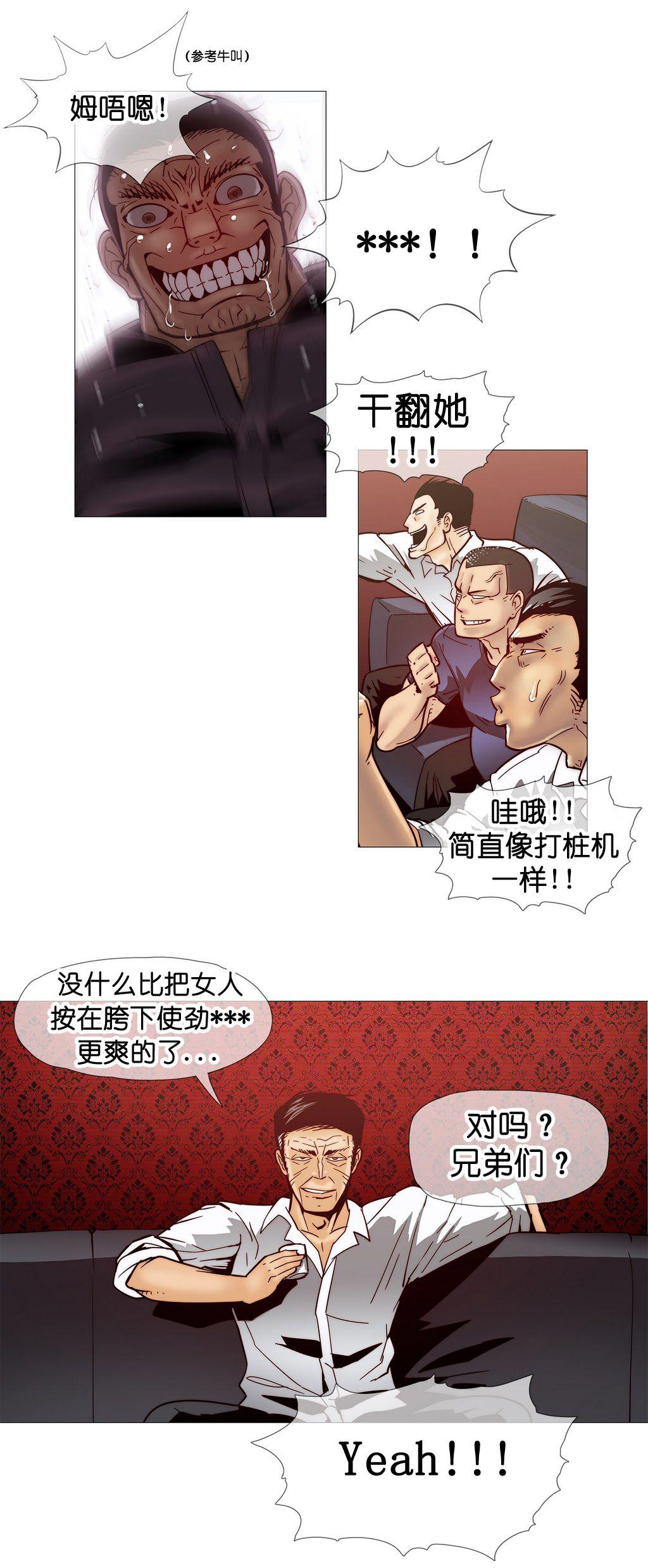 HouseHold Affairs 【卞赤鲤个人汉化】1~33话(持续更新中) 196