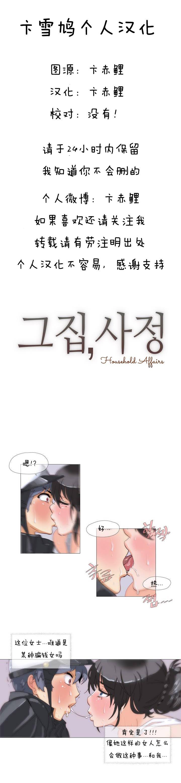 HouseHold Affairs 【卞赤鲤个人汉化】1~33话(持续更新中) 1