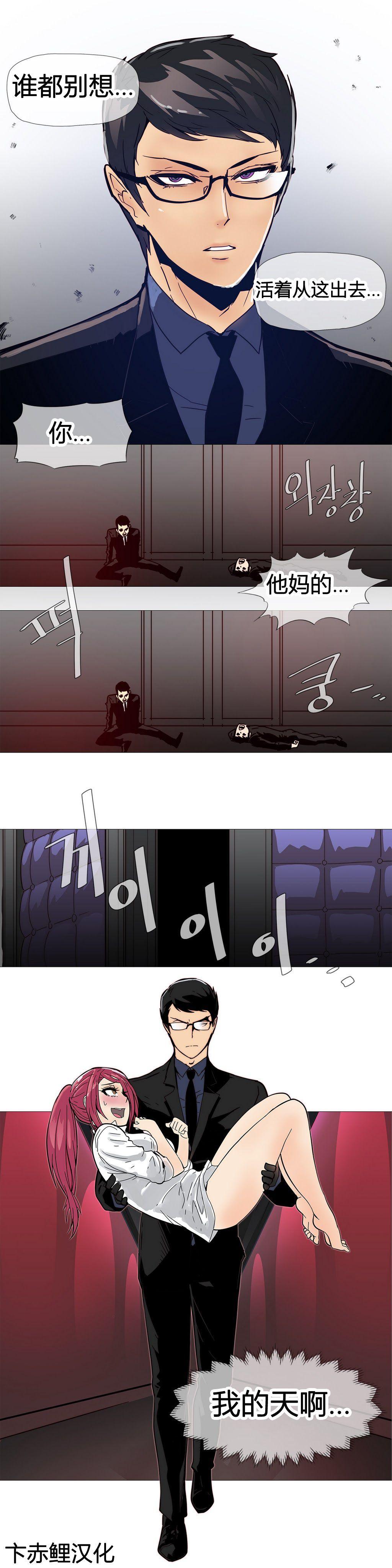 HouseHold Affairs 【卞赤鲤个人汉化】1~33话(持续更新中) 215
