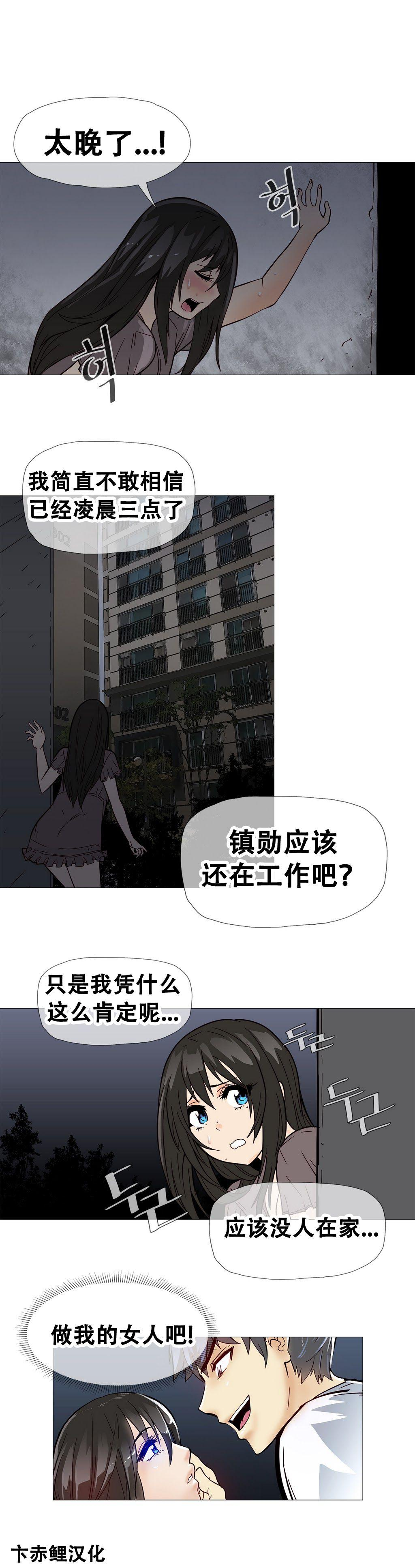 HouseHold Affairs 【卞赤鲤个人汉化】1~33话(持续更新中) 218