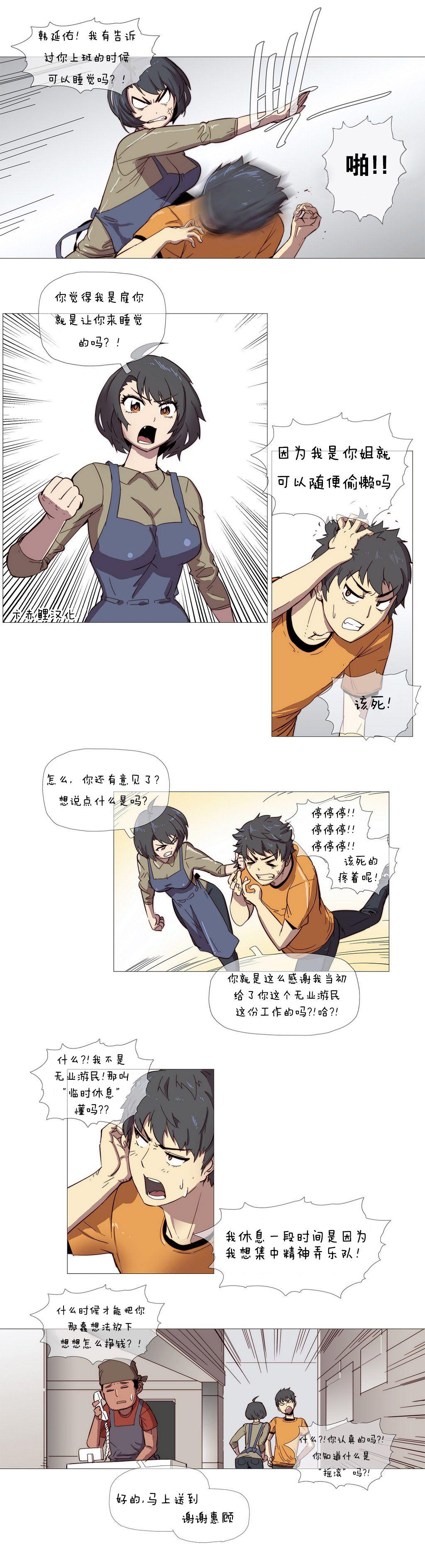 HouseHold Affairs 【卞赤鲤个人汉化】1~33话(持续更新中) 21