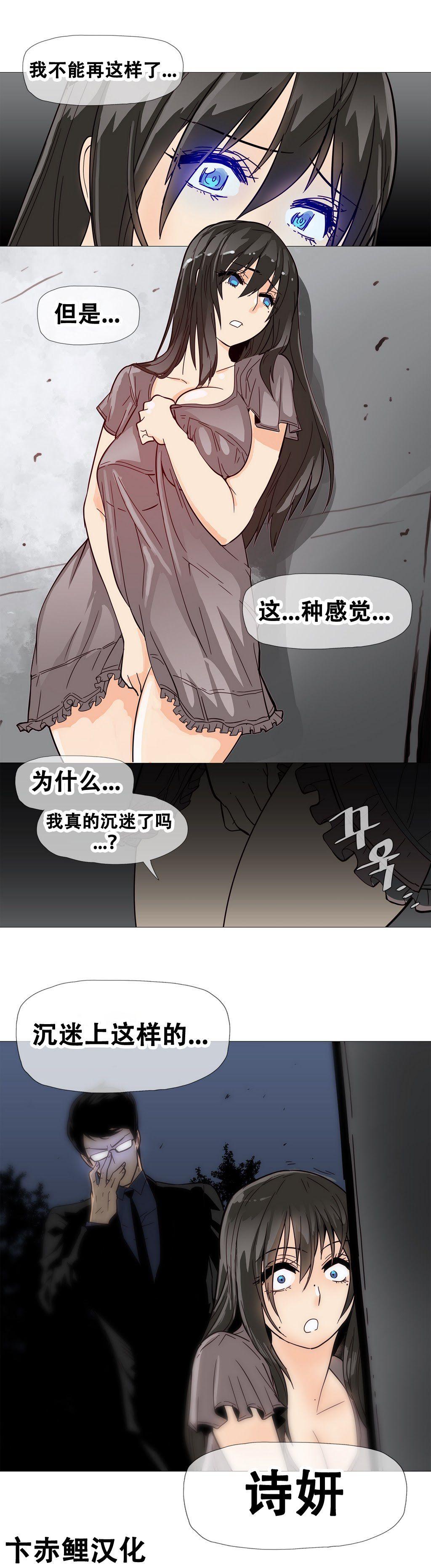 HouseHold Affairs 【卞赤鲤个人汉化】1~33话(持续更新中) 219