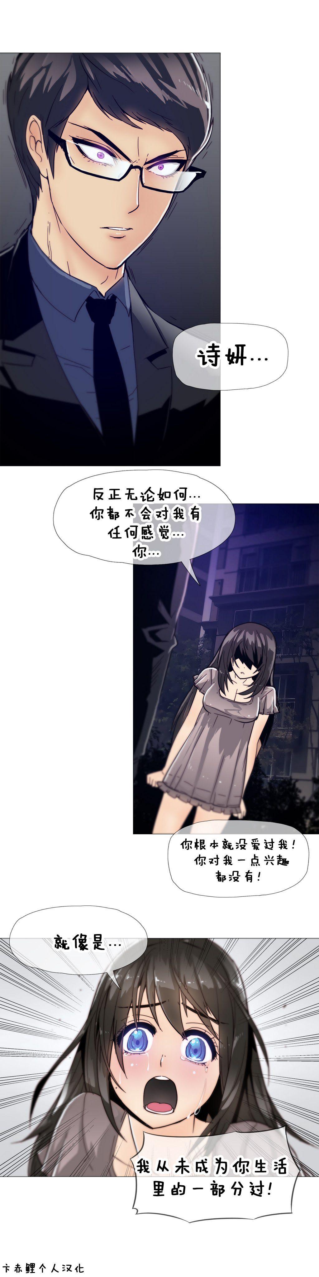 HouseHold Affairs 【卞赤鲤个人汉化】1~33话(持续更新中) 224