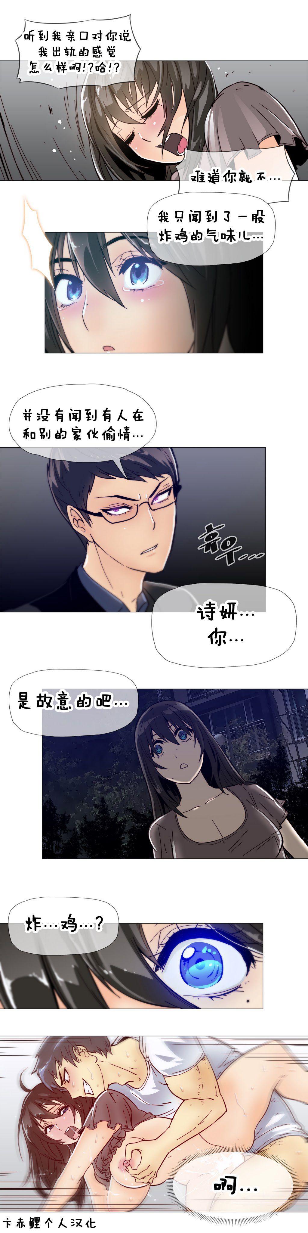 HouseHold Affairs 【卞赤鲤个人汉化】1~33话(持续更新中) 225
