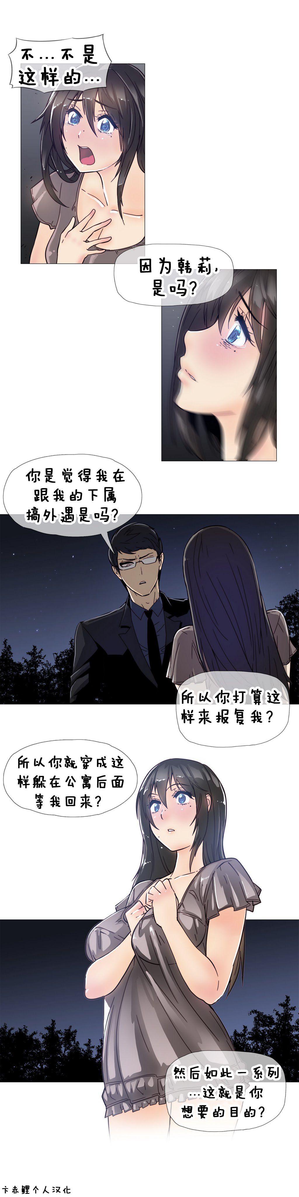 HouseHold Affairs 【卞赤鲤个人汉化】1~33话(持续更新中) 226