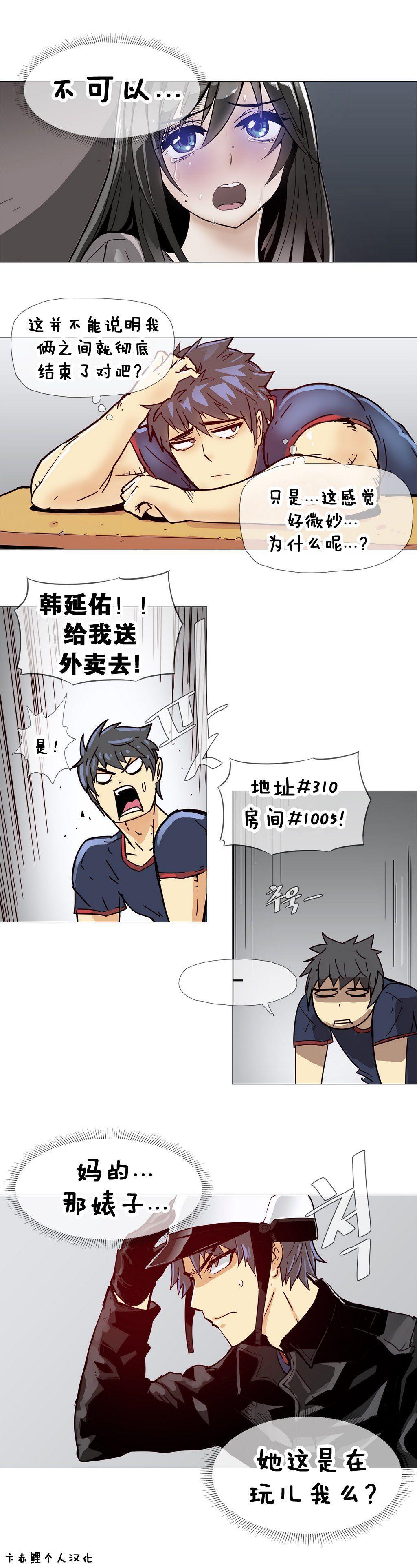HouseHold Affairs 【卞赤鲤个人汉化】1~33话(持续更新中) 237