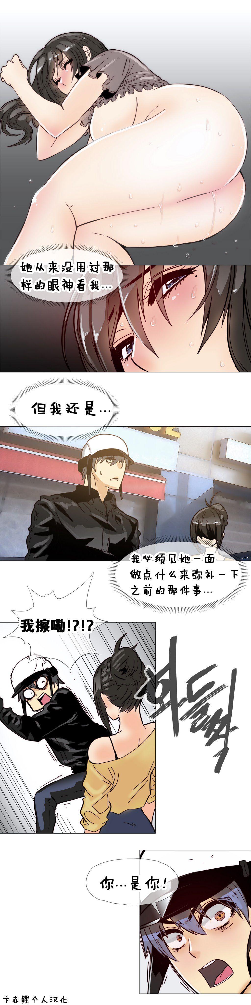 HouseHold Affairs 【卞赤鲤个人汉化】1~33话(持续更新中) 238