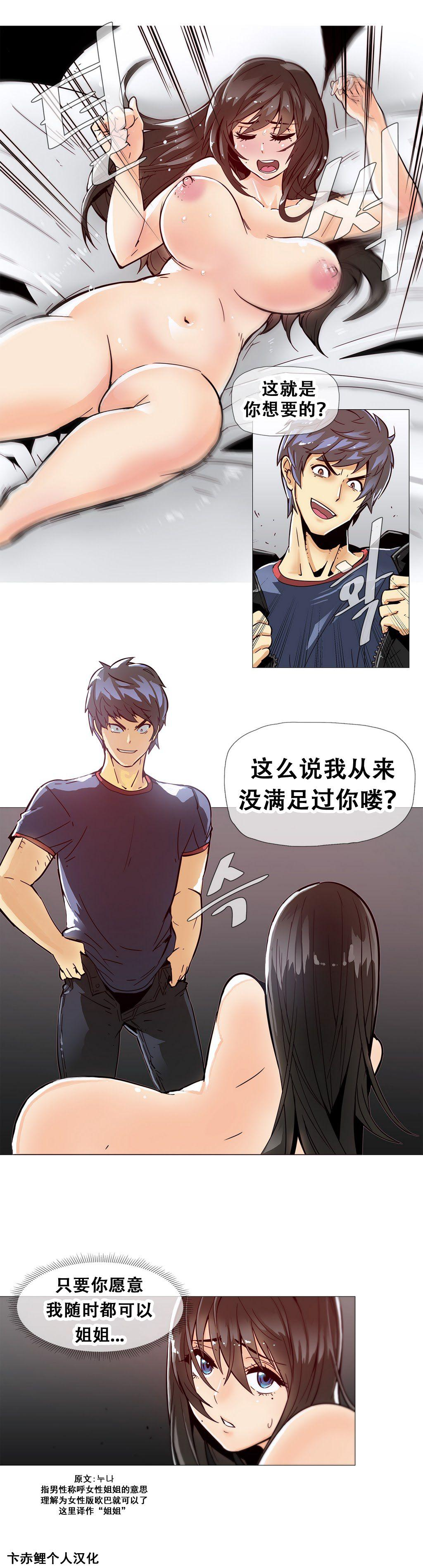 HouseHold Affairs 【卞赤鲤个人汉化】1~33话(持续更新中) 247