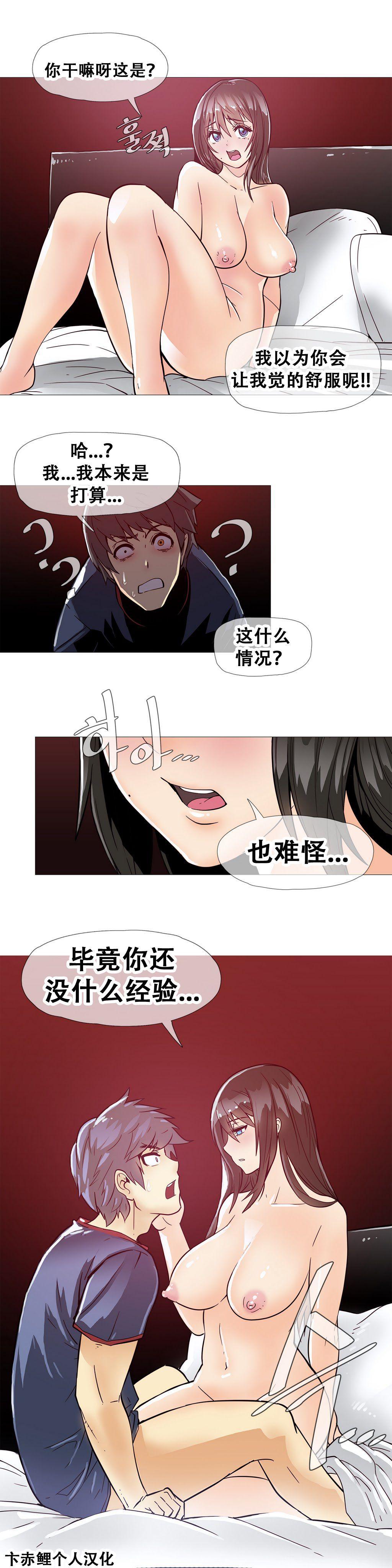HouseHold Affairs 【卞赤鲤个人汉化】1~33话(持续更新中) 249