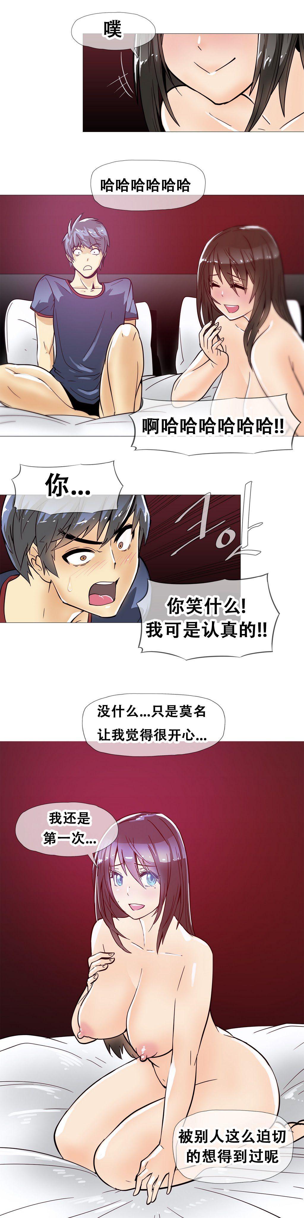 HouseHold Affairs 【卞赤鲤个人汉化】1~33话(持续更新中) 256