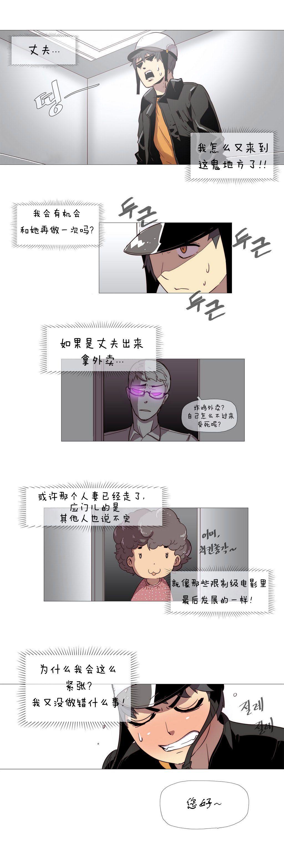HouseHold Affairs 【卞赤鲤个人汉化】1~33话(持续更新中) 25