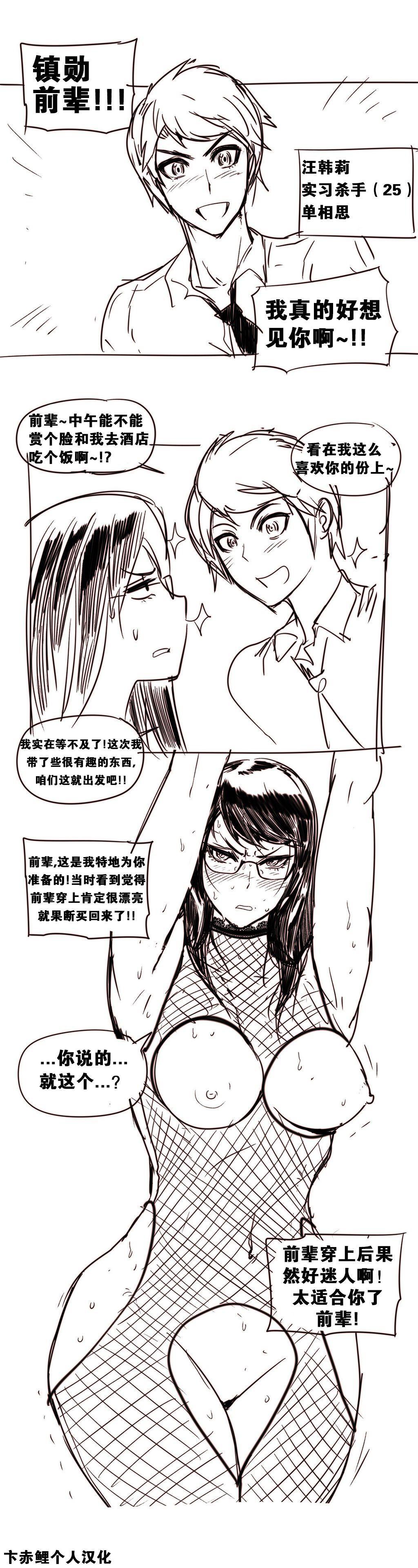 HouseHold Affairs 【卞赤鲤个人汉化】1~33话(持续更新中) 277