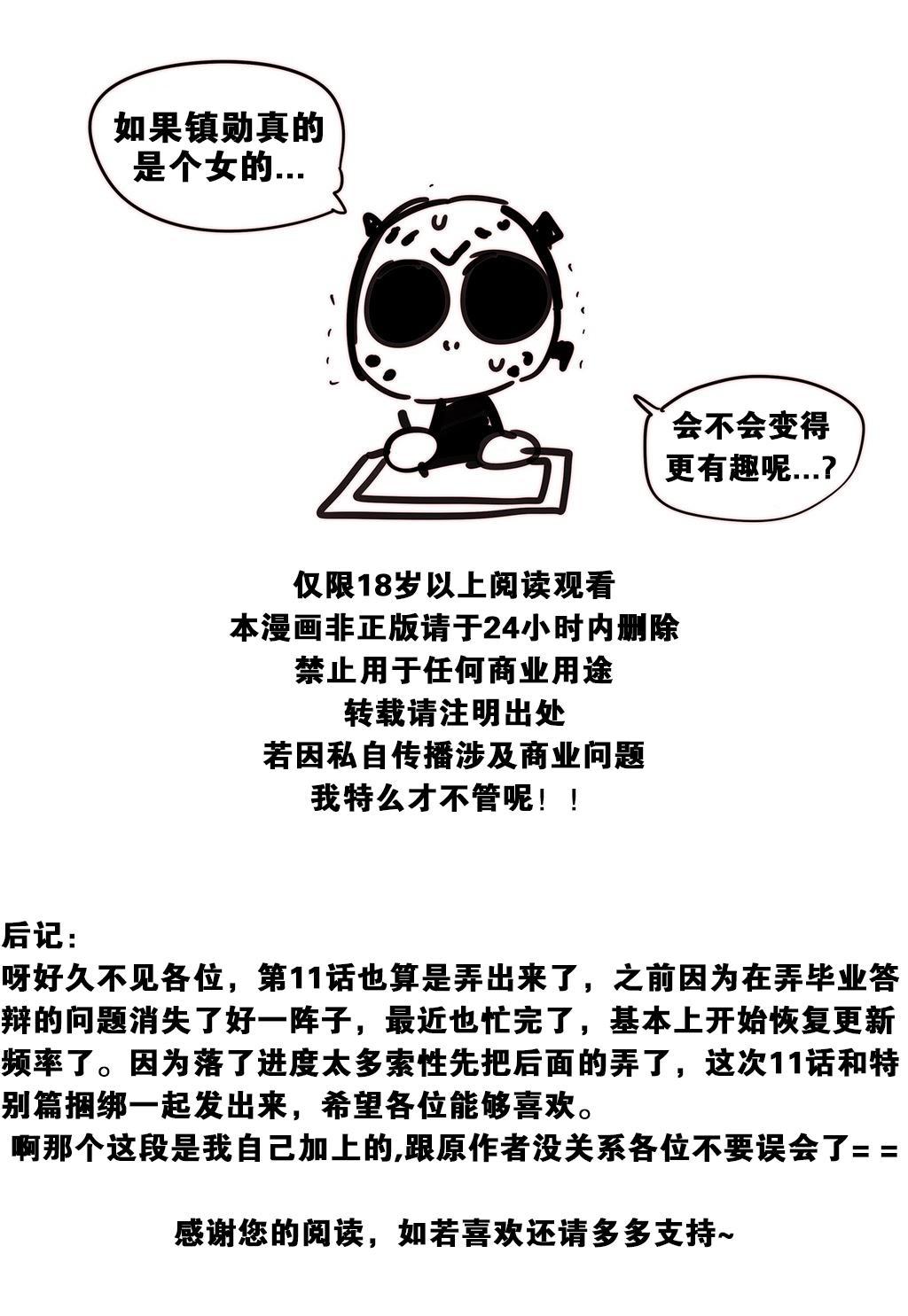 HouseHold Affairs 【卞赤鲤个人汉化】1~33话(持续更新中) 282