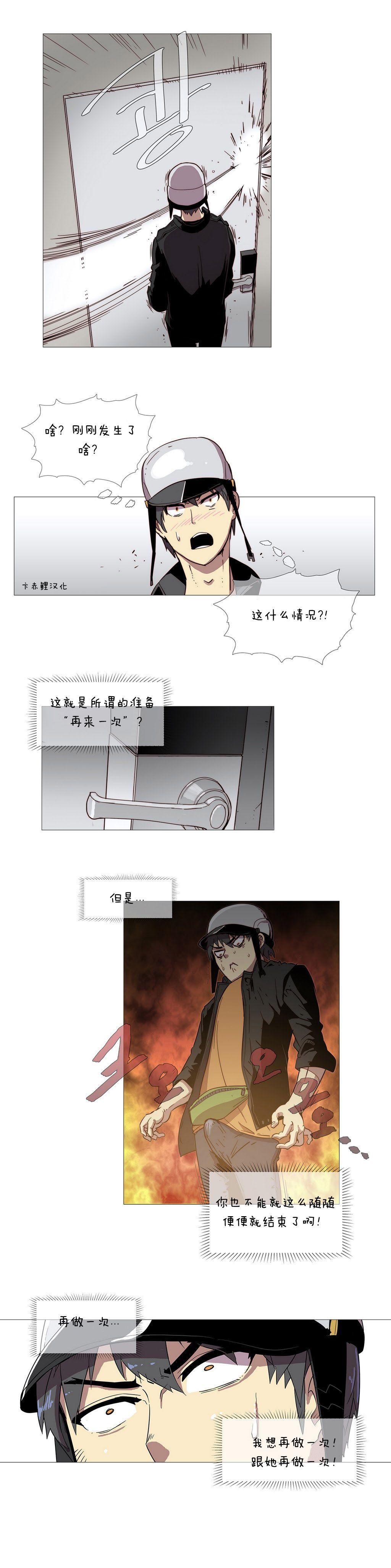 HouseHold Affairs 【卞赤鲤个人汉化】1~33话(持续更新中) 28