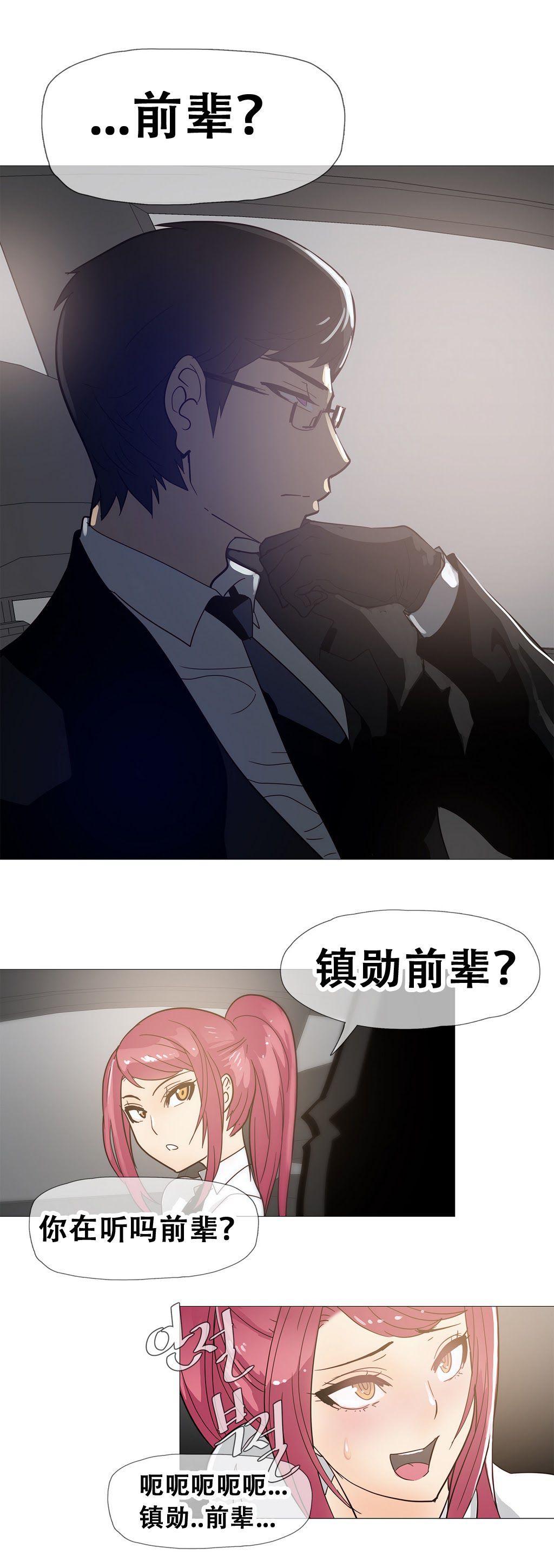 HouseHold Affairs 【卞赤鲤个人汉化】1~33话(持续更新中) 297