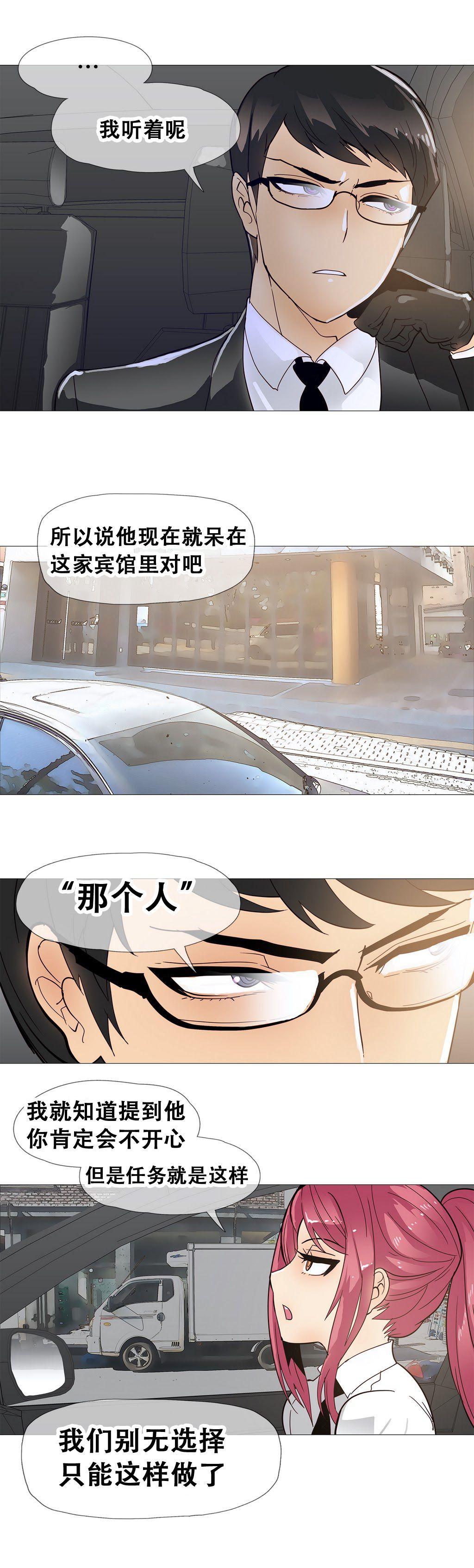 HouseHold Affairs 【卞赤鲤个人汉化】1~33话(持续更新中) 298