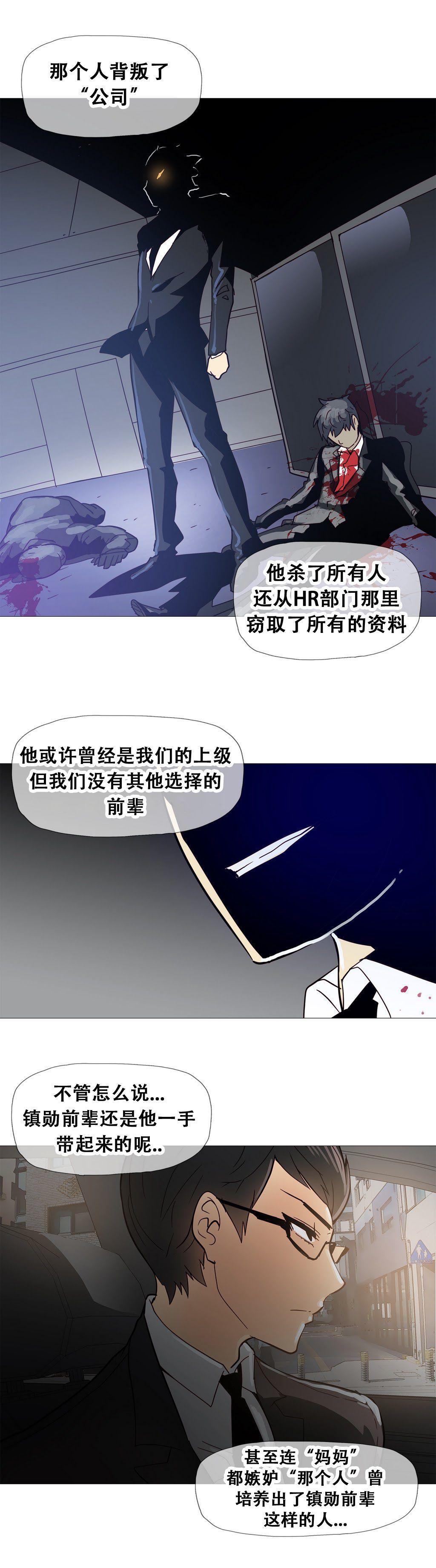HouseHold Affairs 【卞赤鲤个人汉化】1~33话(持续更新中) 299