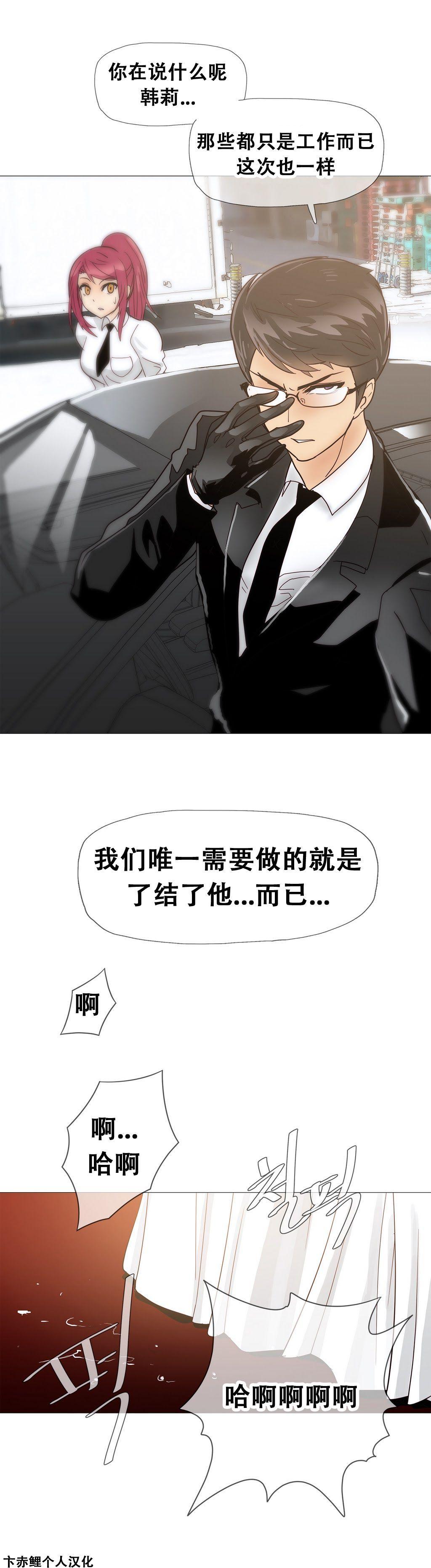 HouseHold Affairs 【卞赤鲤个人汉化】1~33话(持续更新中) 300