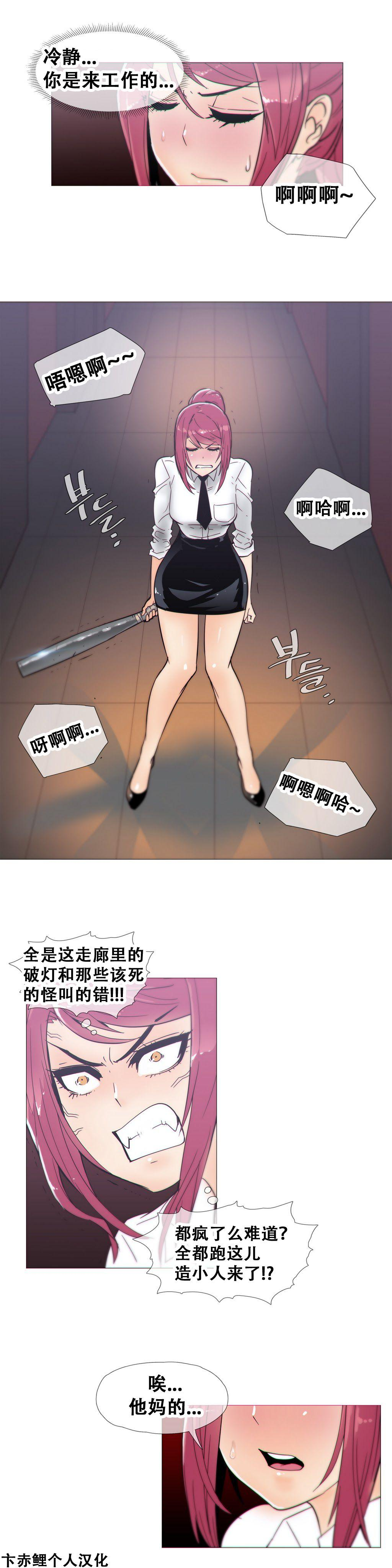 HouseHold Affairs 【卞赤鲤个人汉化】1~33话(持续更新中) 308