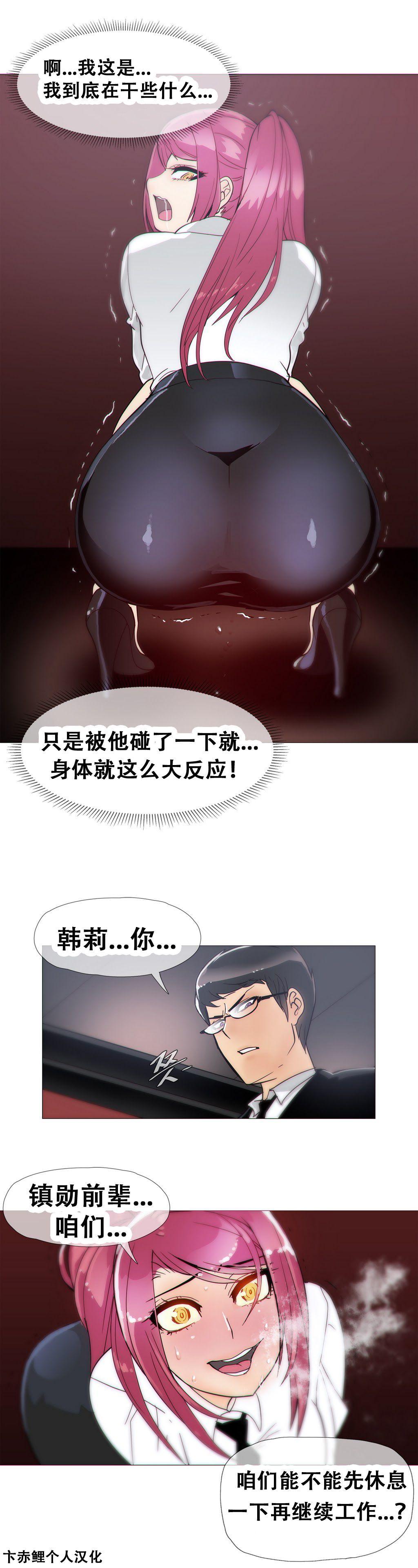 HouseHold Affairs 【卞赤鲤个人汉化】1~33话(持续更新中) 312