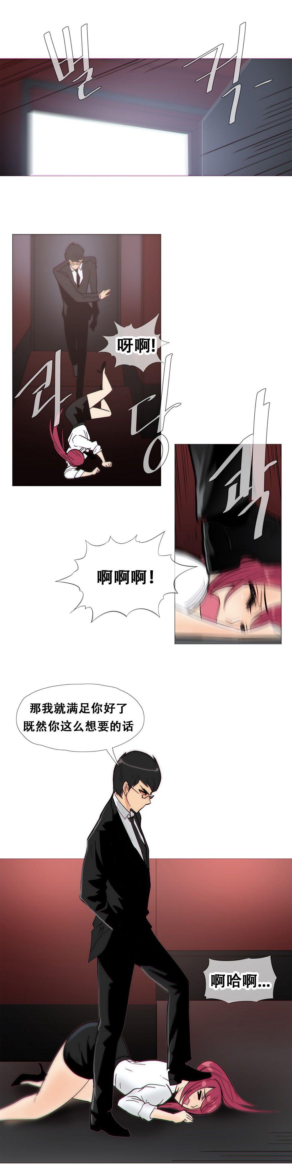 HouseHold Affairs 【卞赤鲤个人汉化】1~33话(持续更新中) 315